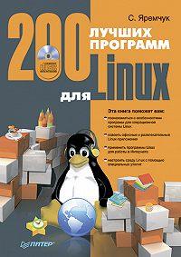 Сергей Яремчук -200 лучших программ для Linux