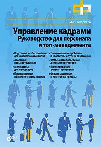 И. Н. Андреева -Управление кадрами. Руководство для персонала и топ-менеджмента