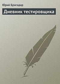 Юрий Бригадир -Дневник тестировщика