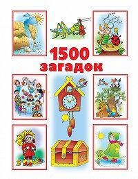 В. Г. Дмитриева - 1500 загадок