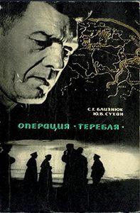 Семен Близнюк -Костры ночных Карпат