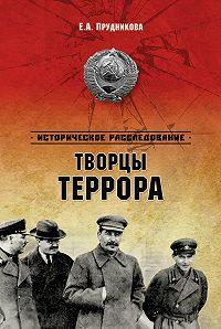 Елена Прудникова - Творцы террора