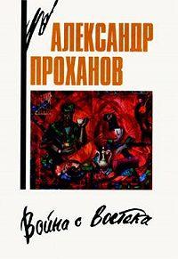 Александр Проханов -Кандагарская застава