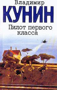 Владимир Кунин -Старшина