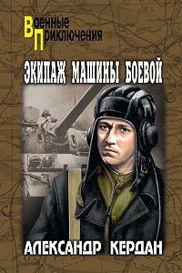 Александр Борисович Кердан -Экипаж машины боевой (сборник)