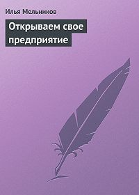 Илья Мельников - Открываем свое предприятие
