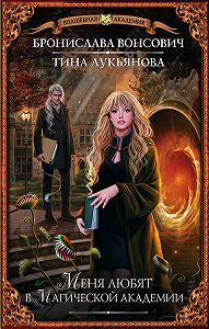 Бронислава Вонсович -Меня любят в Магической академии