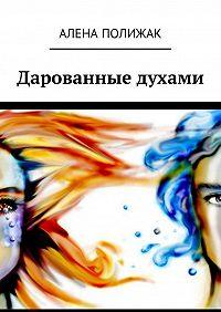 Алена Полижак -Дарованные духами