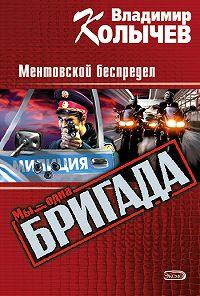 Владимир Колычев - Ментовской беспредел