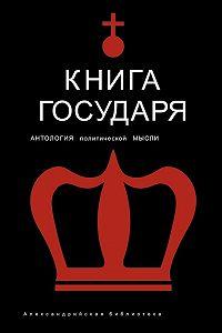 Роман Светлов, И. Гончаров - Книга Государя. Антология политической мысли