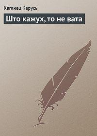 Каганец Карусь -Што кажух, то не вата