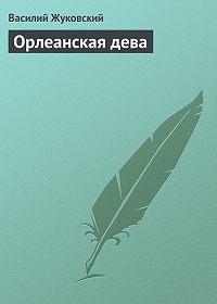 Василий Жуковский -Орлеанская дева