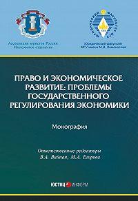 Коллектив авторов -Право и экономическое развитие: проблемы государственного регулирования экономики