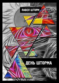 Павел Шторм -День Шторма. Decuman Wave