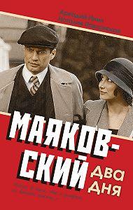 Аркадий Инин -Маяковский. Два дня