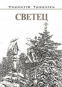Терентiй Травнiкъ -Светец