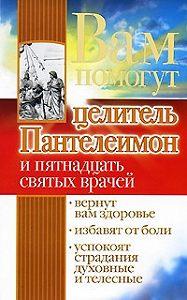 Анна Гиппиус -Вам помогут целитель Пантелеимон и пятнадцать святых врачей