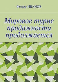 Федор Иванов -Мировое турне продажности продолжается