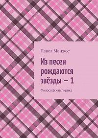 Павел Манжос -Изпесен рождаются звёзды – 1. Философская лирика