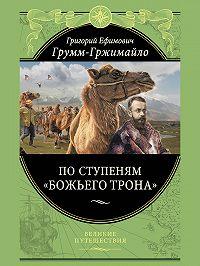 Григорий Грум-Гржимайло - По ступеням «Божьего трона»
