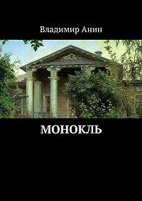 Владимир Анин -Монокль