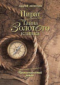Андрей Леонтьев -Пират. Тайна золотого клинка