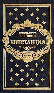 Жюльетта Бенцони -Констанция. Книга вторая