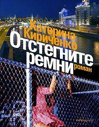 Катерина Кириченко -Отстегните ремни