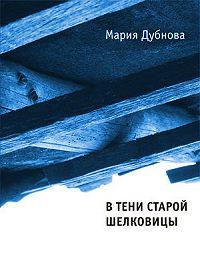 Мария Дубнова -В тени старой шелковицы