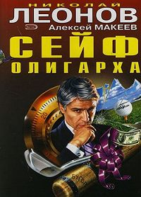 Алексей Макеев -Сейф олигарха