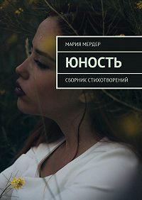 Мария Мердер -Юность. Сборник стихотворений