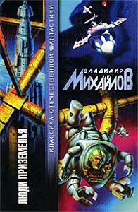 Владимир Михайлов -Особая необходимость