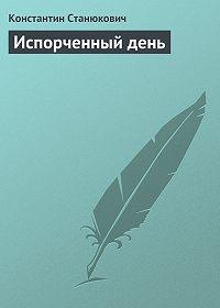 Константин Станюкович -Испорченный день