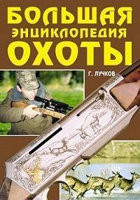 Геннадий Борисович Лучков -Большая энциклопедия охоты