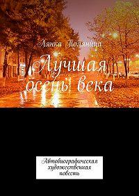 Лянка Полянùца - Лучшая осеньвека. Автобиографическая художественная повесть