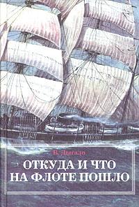 Виктор Дыгало -Откуда и что на флоте пошло