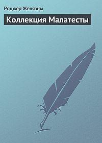 Роджер Желязны -Коллекция Малатесты