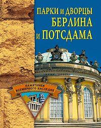 Елена Грицак -Парки и дворцы Берлина и Потсдама