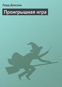 Эдвард Дансейни -Проигрышная игра