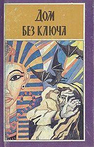 Михаил Гершензон -Остров чаек