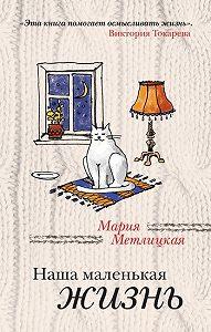 Мария Метлицкая - Наша маленькая жизнь (сборник)