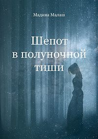 Мадина Малаш -Шепот вполуночнойтиши