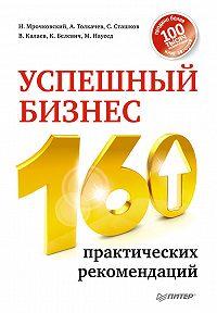 Николай Мрочковский -Успешный бизнес. 160 практических рекомендаций