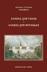 Кристиан Зальцманн - Книжка для раков. Книжка для муравьев (сборник)