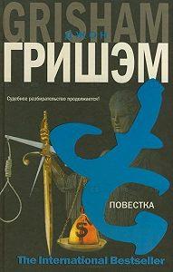 Джон Гришэм -Повестка