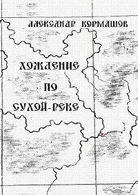 Александр Кормашов -Хождение поСухой-реке