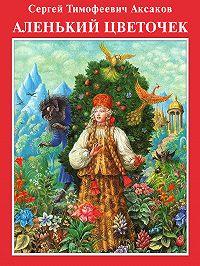 Сергей Аксаков - Аленький цветочек с илл. Диодорова