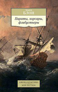 Жорж Блон -Пираты, корсары, флибустьеры