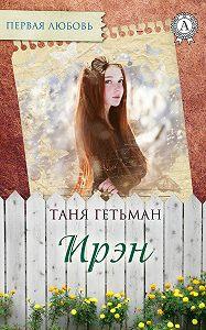 Таня Гетьман -Ирэн