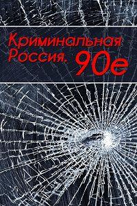 Тимур Шалямов -Криминальная Россия. 90-е